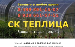 Теплицы из поликарбоната skteplica.ru