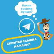 Как узнать ссылку на телеграм канал?