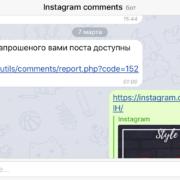 Конкурсы в Instagram по комментариям