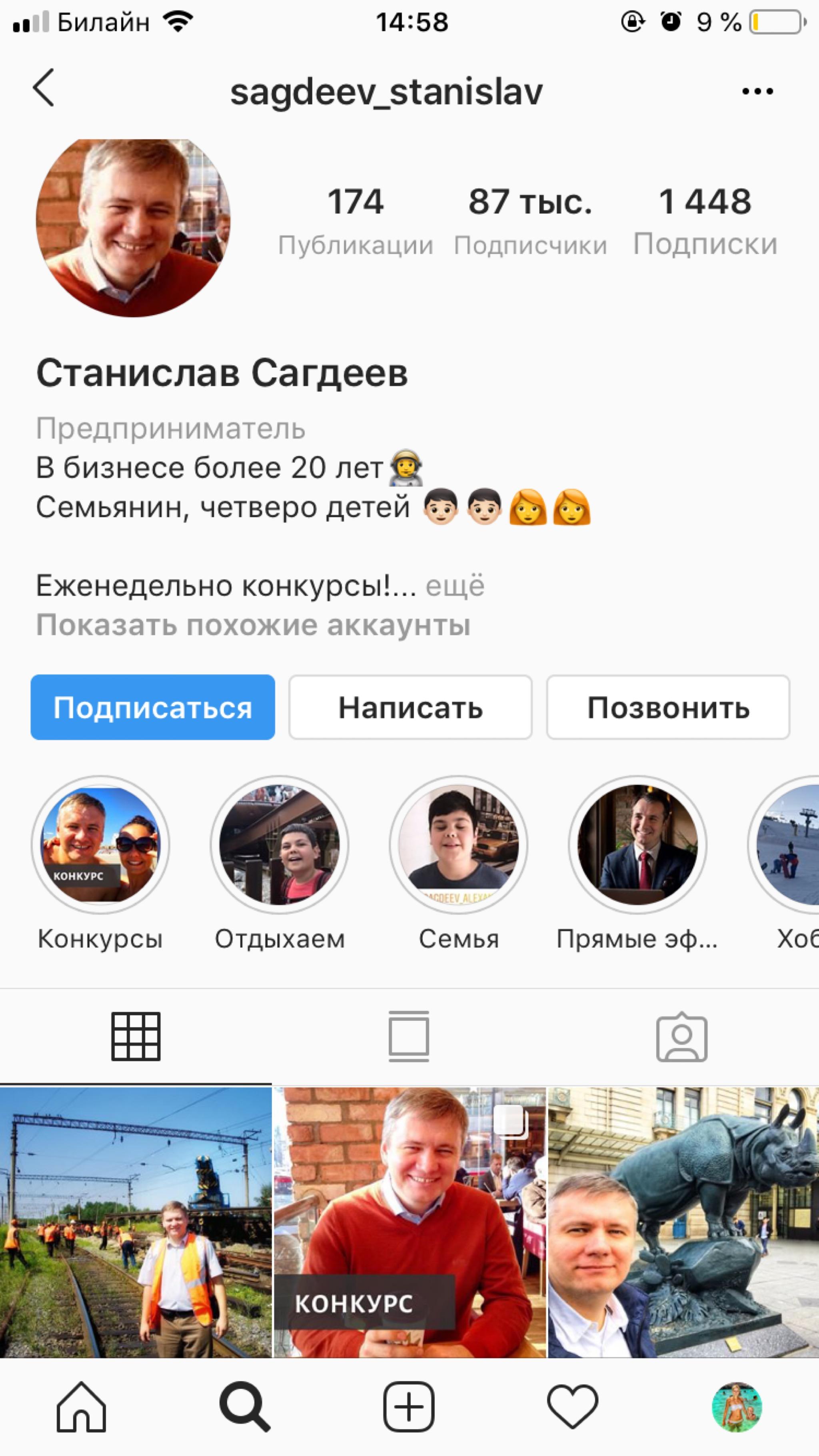 GiveAway Instagram Отписки