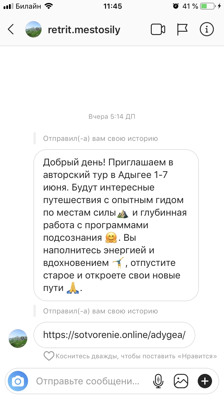 Реклама в Direct Instagram